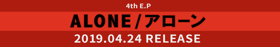 4th E.P 「ALONE/アローン」2019.04.24 wed Release!!