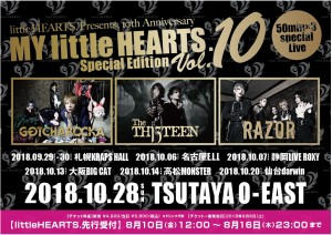 littleHEARTS_event