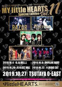 LH_201908_SP_Edition_vol11